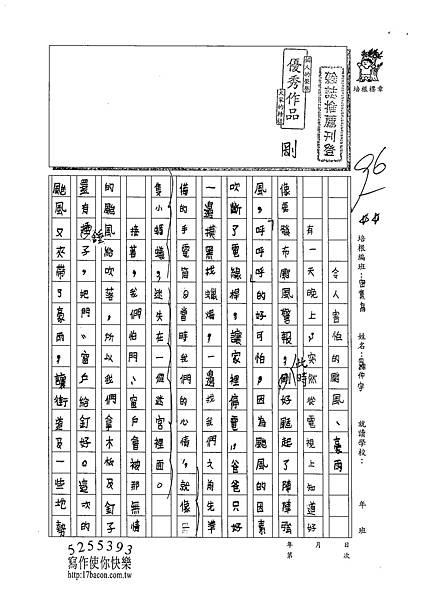 102TSW05羅仲宇 (1)