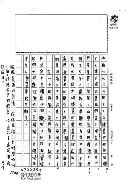 102TSW05羅仲宇 (2)