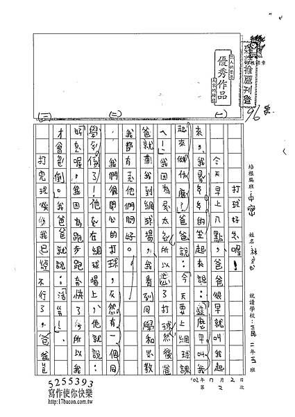 102TMW102林立心 (1)