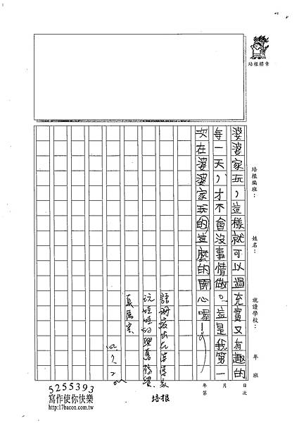 102TMW102許語珊 (2)