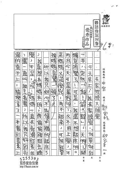102TMW102鄭安程 (1)