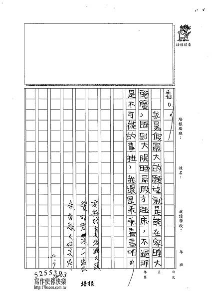 102TMW102鄭安程 (2)