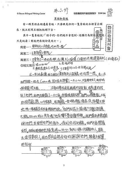 102TSW106林品妤 (1)