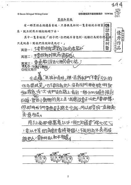 102TSW106馮梓瑋 (1)