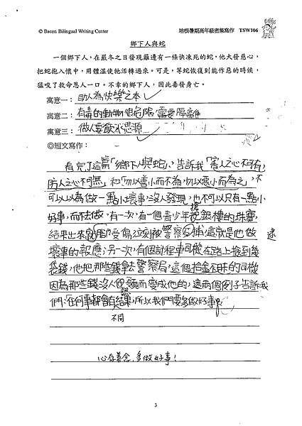 102TSW106馮梓瑋 (2)