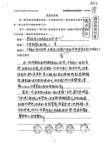 102TSW106楊若可 (1)
