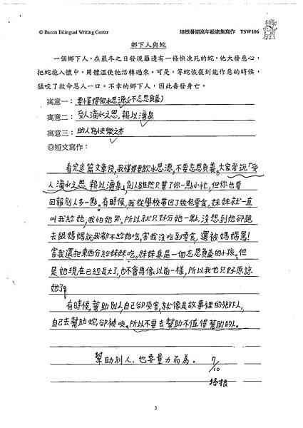 102TSW106楊若可 (2)