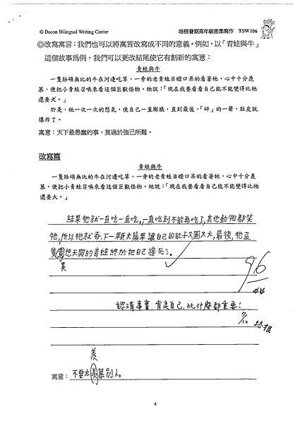 102TSW106楊若可 (3)