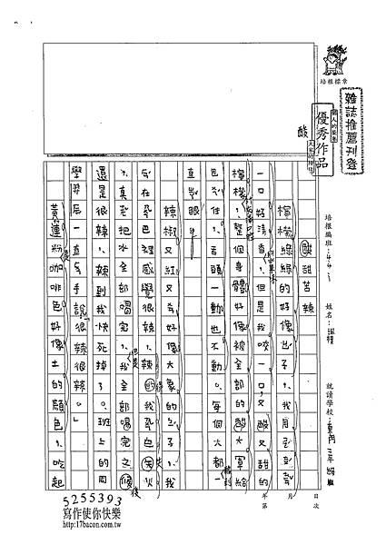 102W4104張珮棋 (1)