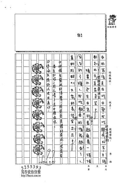 102W4104張珮棋 (2)