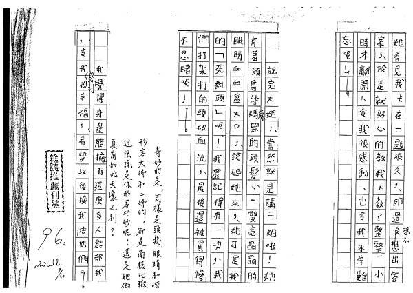 102W5104張峻睿 (2)