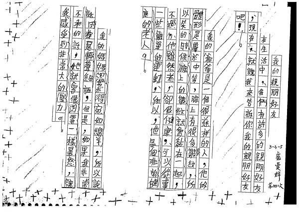 102W5104盧愛群 (1)