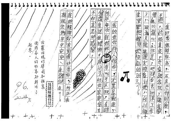 102W5104盧愛群 (2)