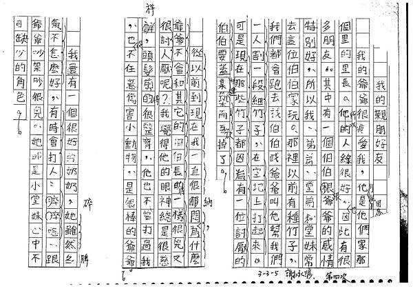 102W5104謝承諺 (1)