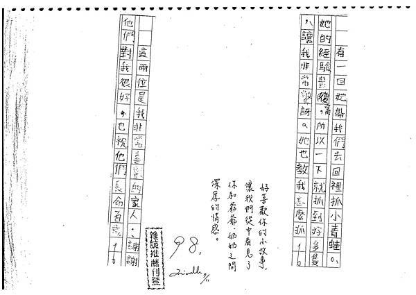 102W5104謝承諺 (2)