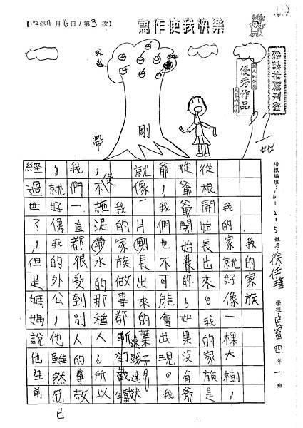 102W5103徐伊瑾 (1)
