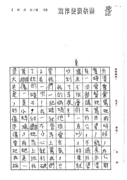 102W5103徐伊瑾 (2)