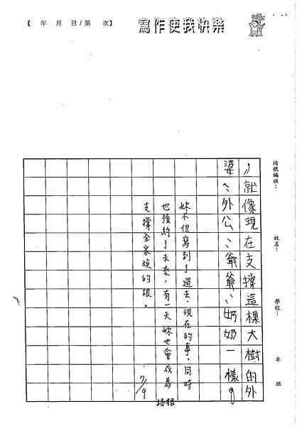 102W5103徐伊瑾 (4)