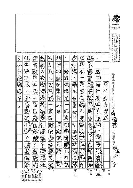 102W6103陳瑋哲 (1)