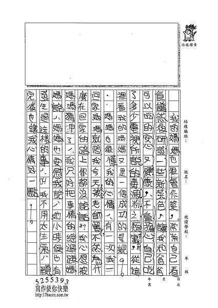 102W6103陳瑋哲 (2)