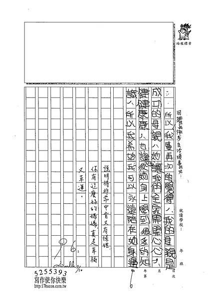 102W6103陳瑋哲 (3)