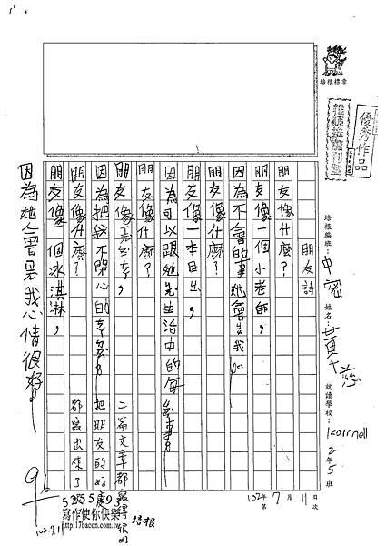 102RW04黃千慈