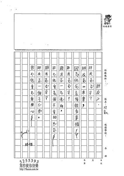 102RW04詹欣叡 (3)