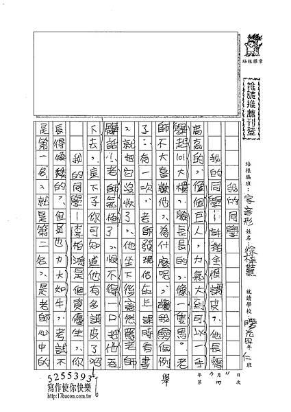 102V104徐梓薰 (1)