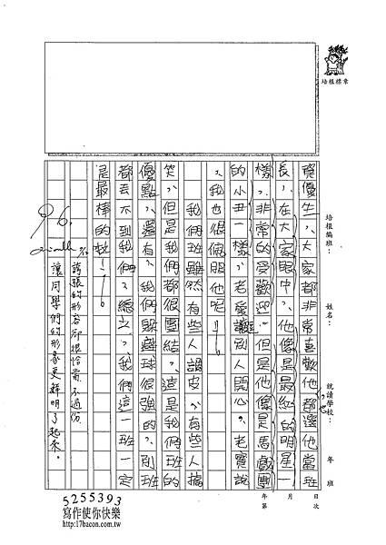 102V104徐梓薰 (2)