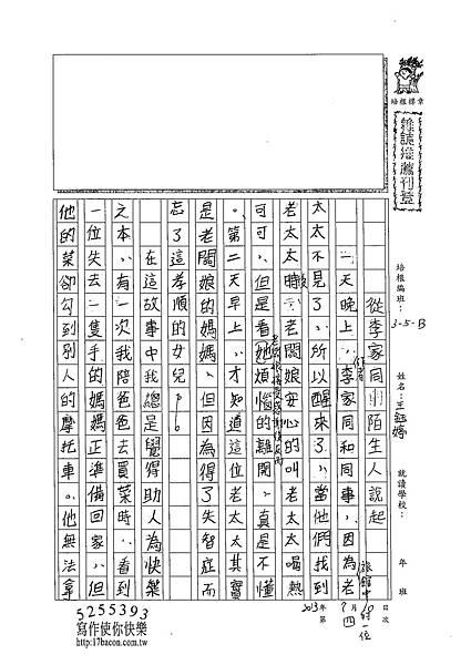 102WB104王鈺婷 (1)