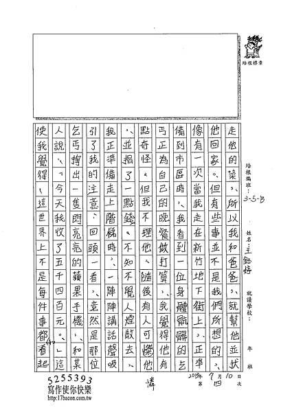 102WB104王鈺婷 (2)