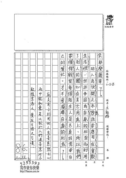 102WB104王鈺婷 (3)