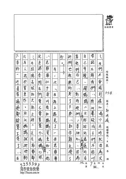 102WB104郭珍綾 (2)