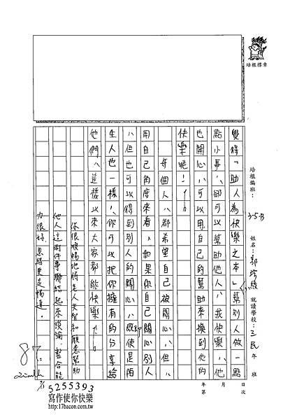 102WB104郭珍綾 (3)