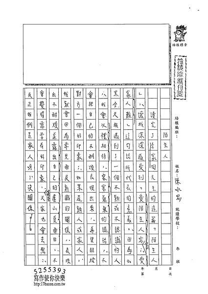 102WB104陳永恩 (1)