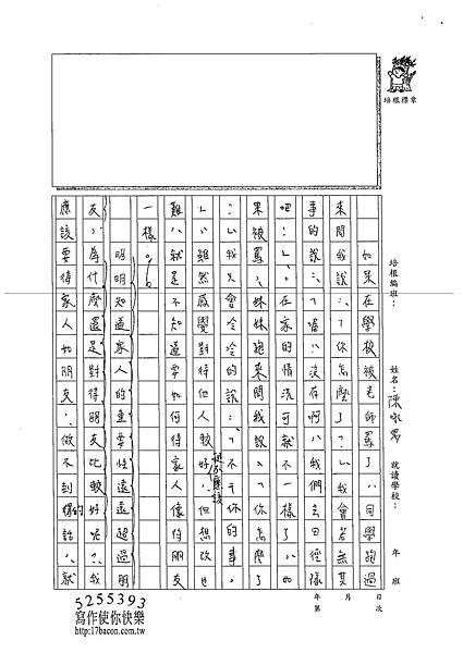 102WB104陳永恩 (2)