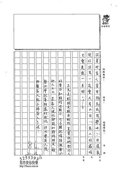 102WB104陳永恩 (3)