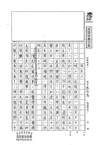 102WB104陳永惠 (1)