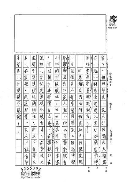 102WB104陳永惠 (2)