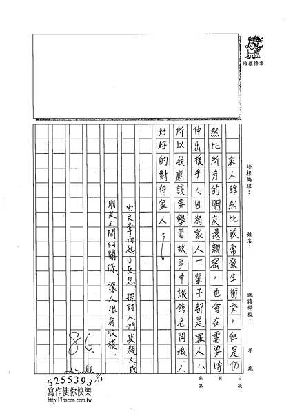 102WB104陳永惠 (3)