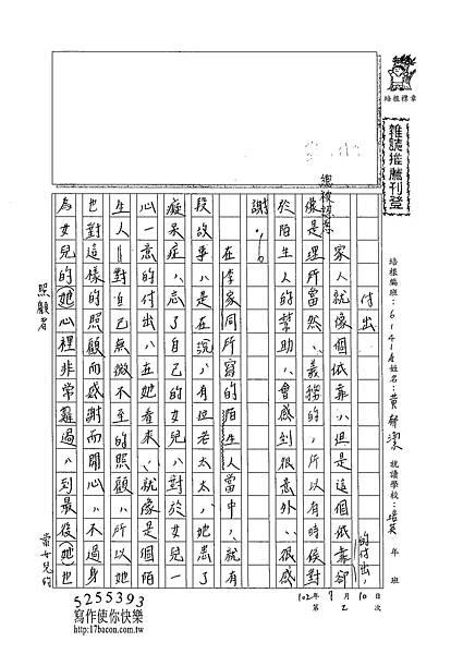 102WB104'黃郁潔 (1)