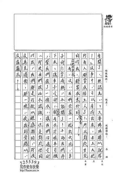 102WB104'黃郁潔 (2)