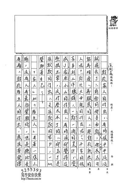 102WB104'黃郁潔 (3)
