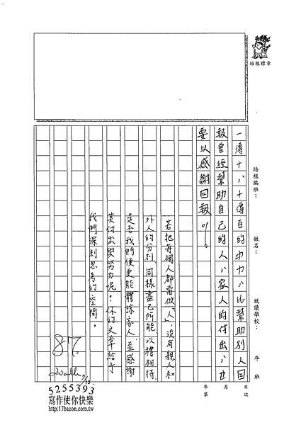 102WB104'黃郁潔 (4)