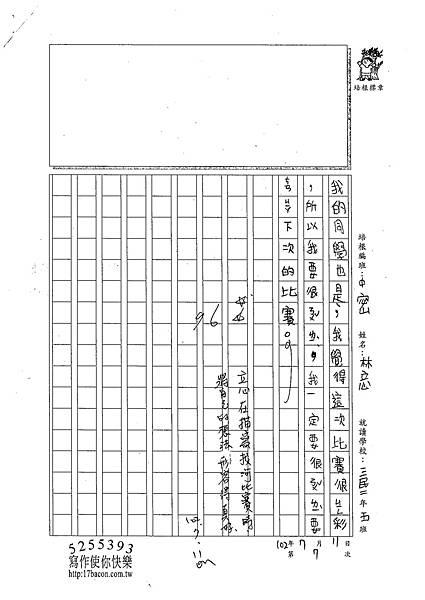 102TMW107林立心 (2)