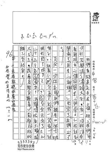 102TMW107黃千慈 (2)
