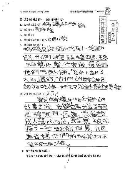 102TMW107鄭安程 (1)
