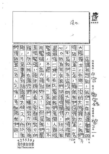 102TMW107鄭安程 (2)