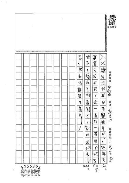 102TMW108林立心 (3)