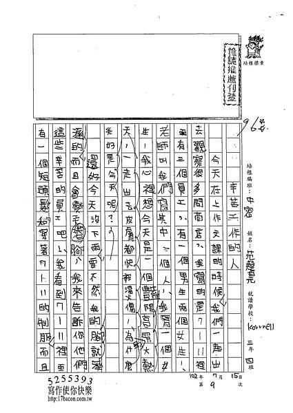 102TMW109范馨元 (1)